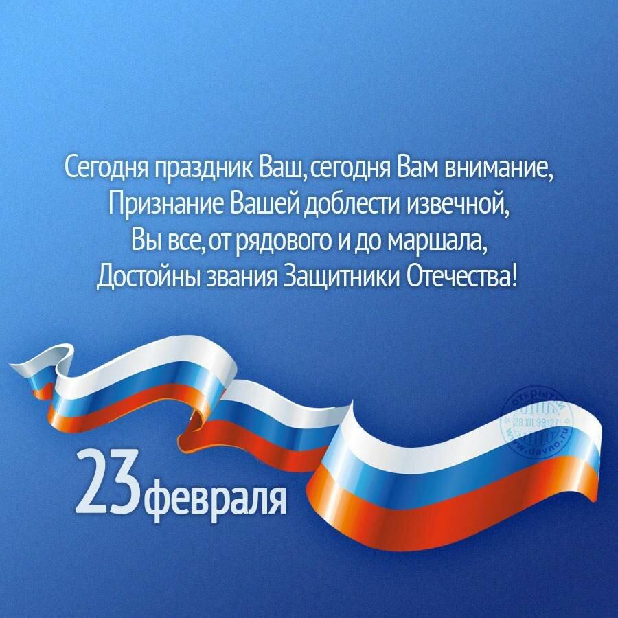 Поздравлением день, открытка поздравляем 23 февраля