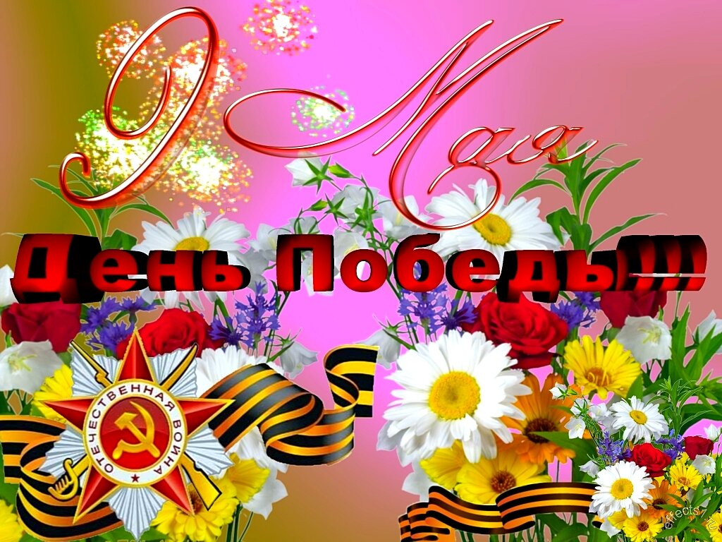 9 мая открытка переливающаяся
