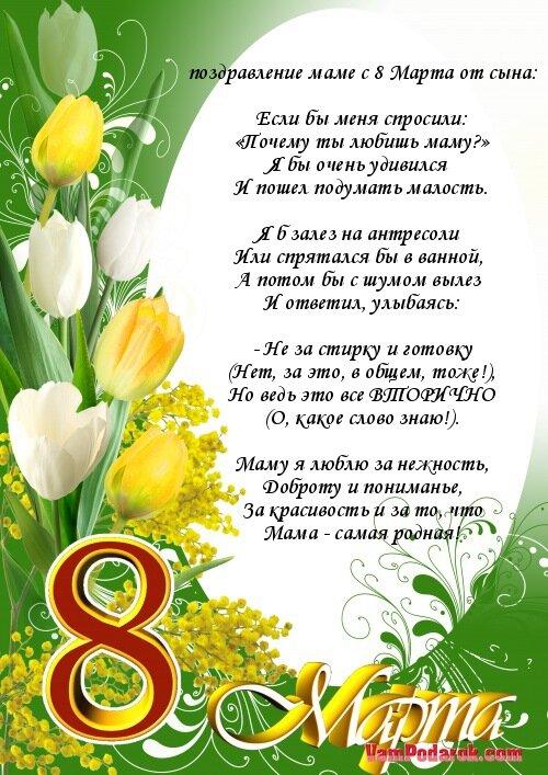 Поздравления на 8 марта маме от сына