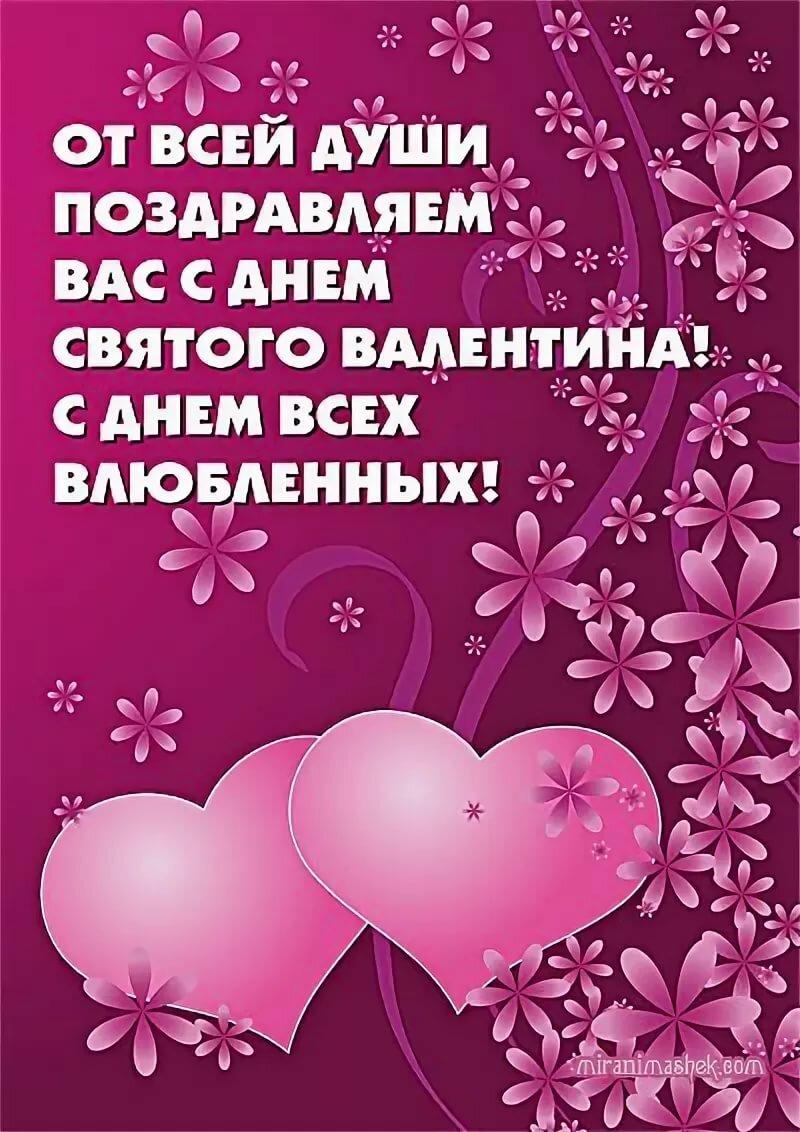 День валентина поздравления на 14 февраля