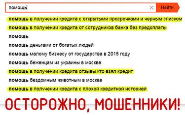 получить кредит с плохой кредитной историей и просрочками в москве отзывы займы на телефон до 500
