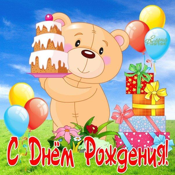 Поздравления с днем рождения маленьких детей своими словами