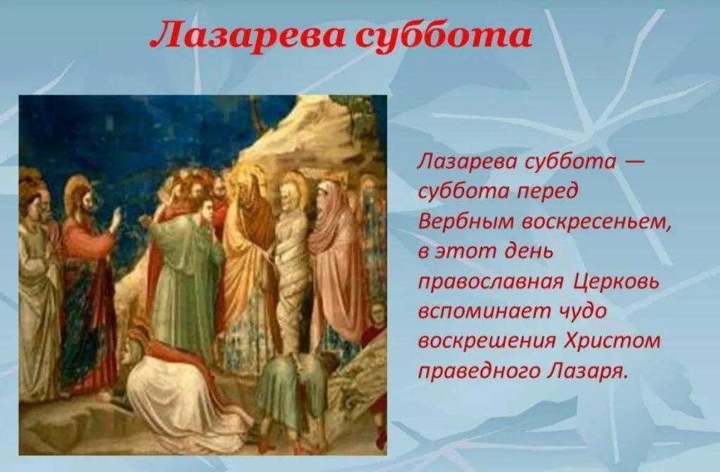 Лазарева суббота в 2020 году: какого числа у православных