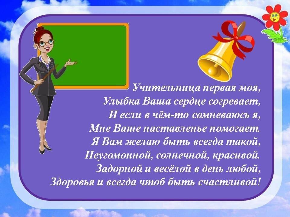 Поздравление учительнице начальных классов от родителей