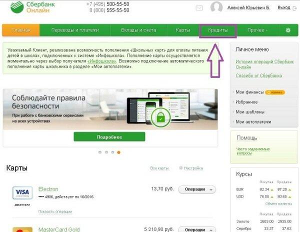россельхозбанк кредитная карта онлайн заявка оформить
