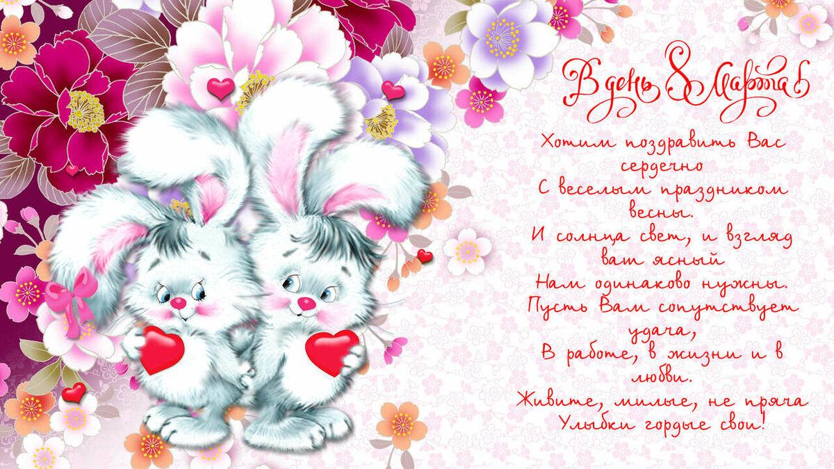 Открытки днем, поздравление на 8 марта от детей открытка