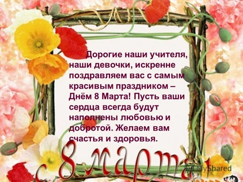 Свадьбу, открытка 8 марта учителя