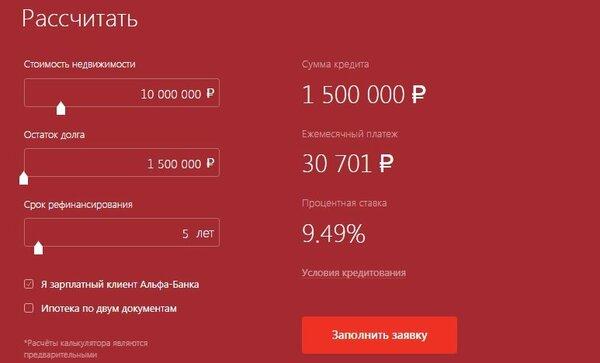 Альфа банк липецк кредитные карты