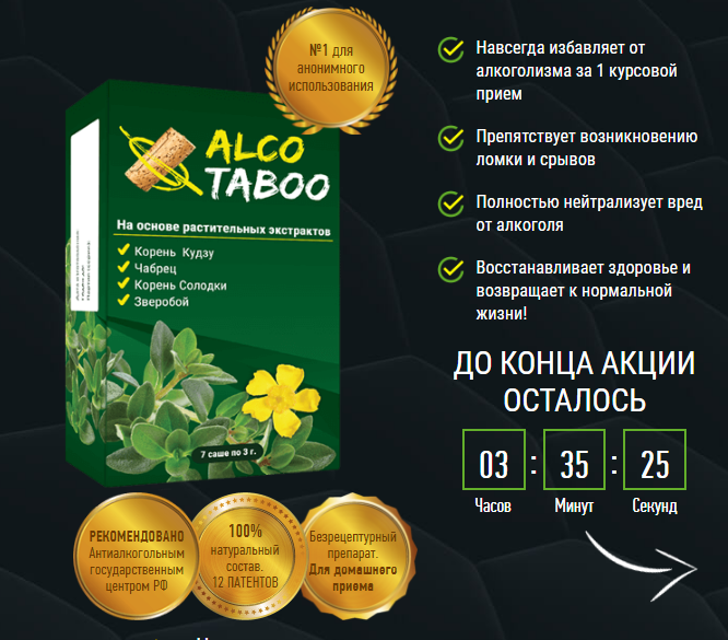 Комплекс от алкоголизма AlcoTaboo в Нижнеудинске