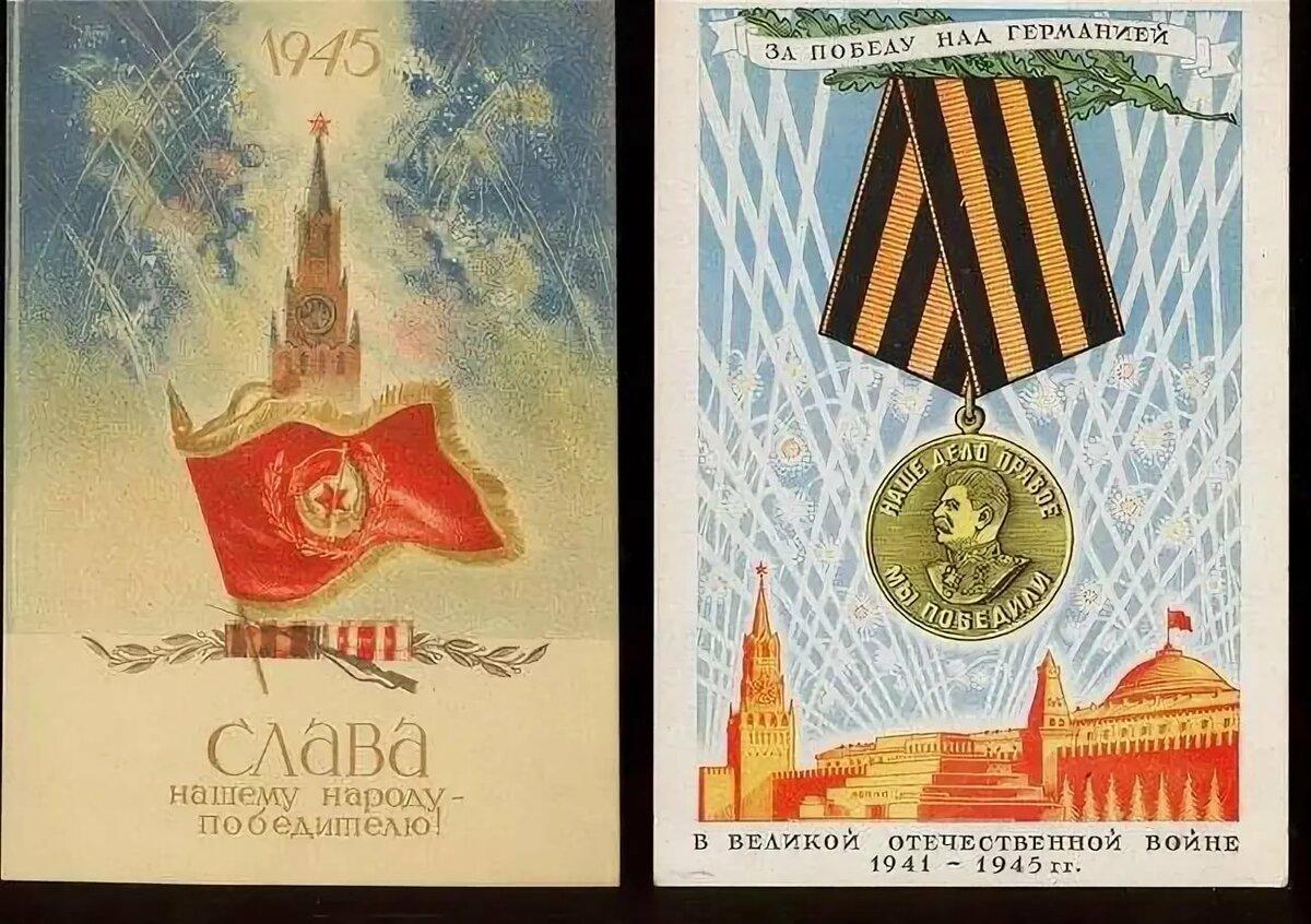 это открытки послевоенных годов если