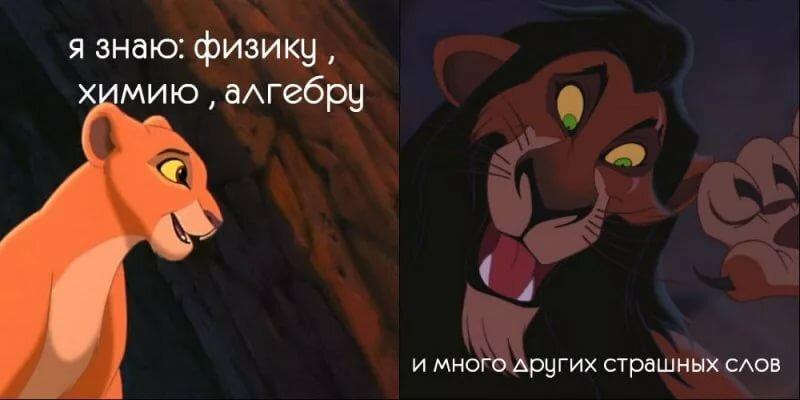 Картинки прикольные король лев, добрым