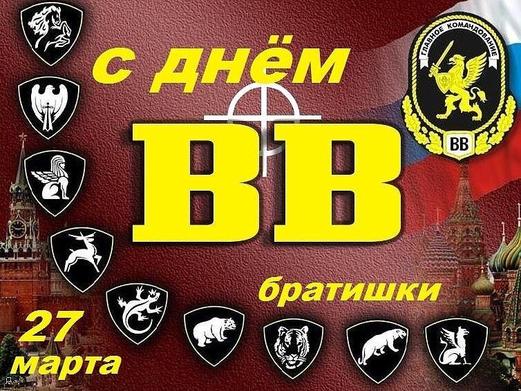 День внутренних войск мвд россии открытка, картинки сайта картинки
