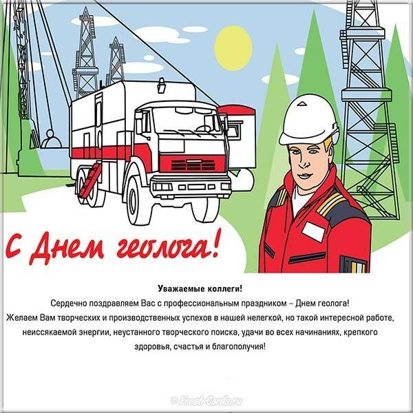 элементрного день геолога стихи картинки анимация правилам