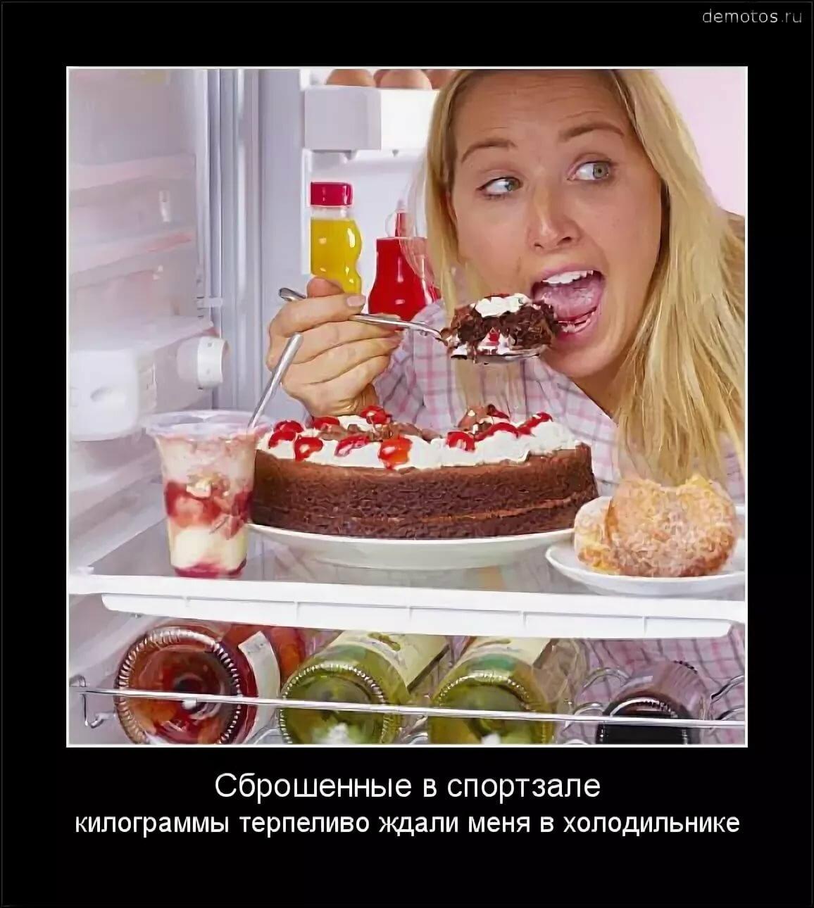 Девушки на диете смешные картинки