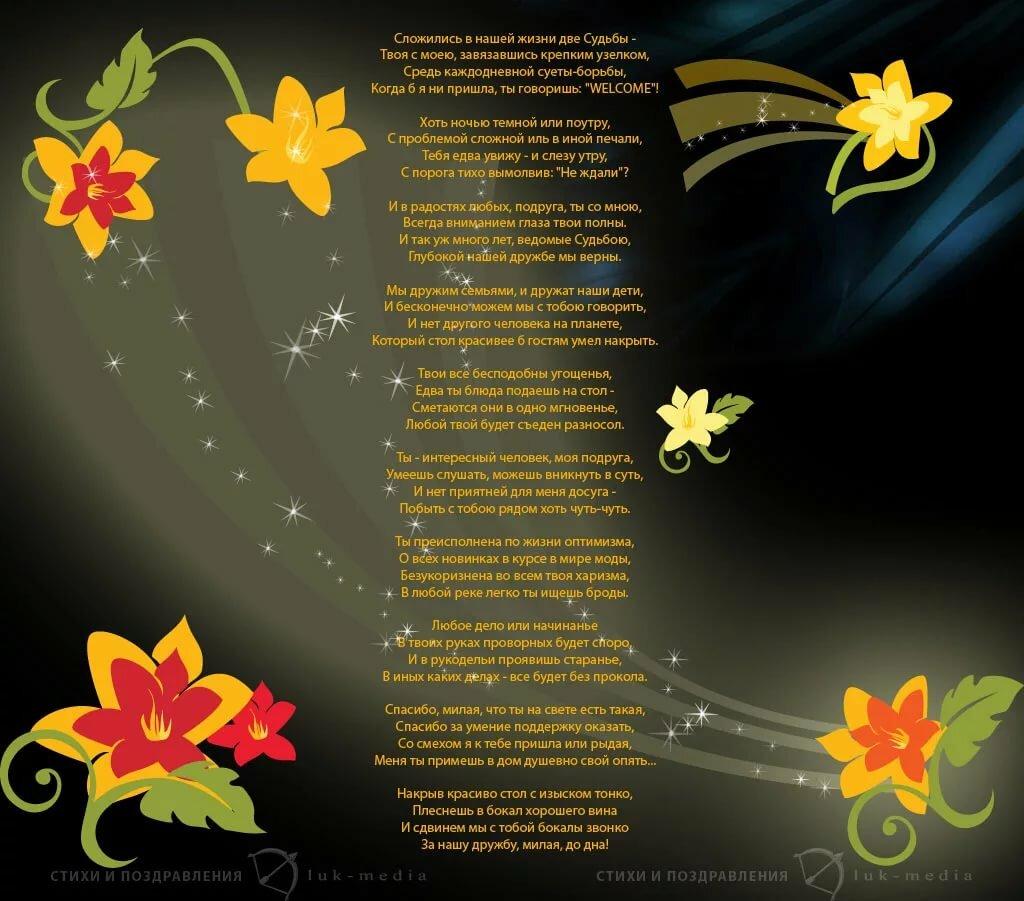 очень красивые стихи для лучшей подруги того, неё