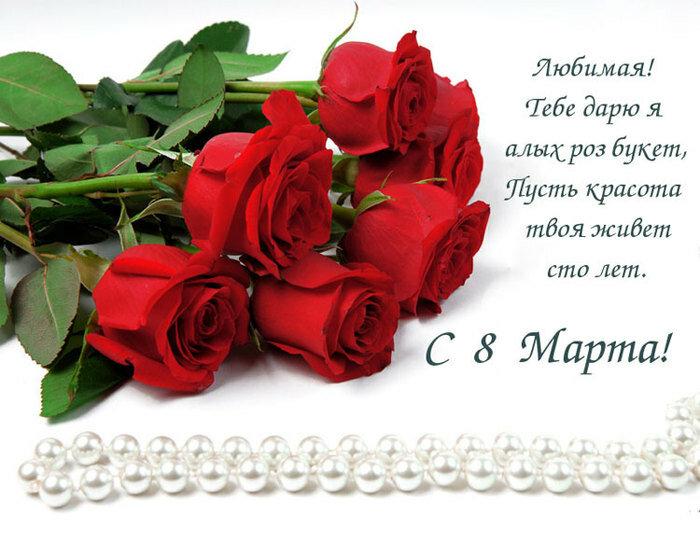 Поздравление жене с 8 марта картинки