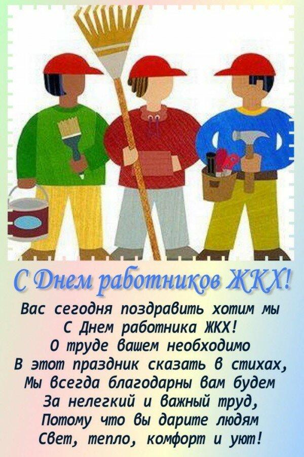 Праздники по профессиям на открытке
