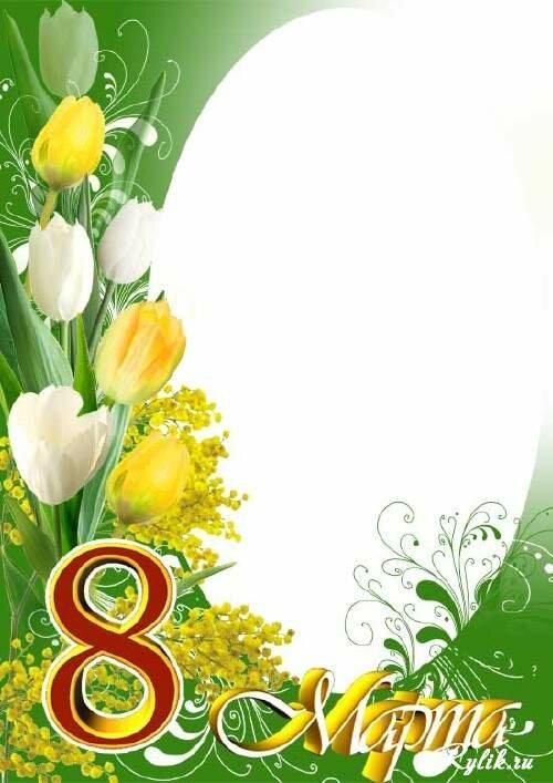 Шаблон для создания открытки на 8 марта, днем рождения другу