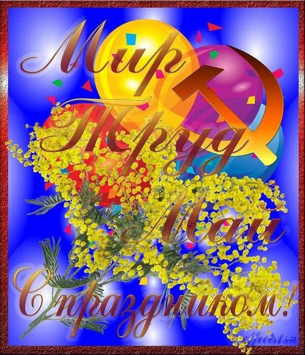 поздравление с днем рождения в первое мая что