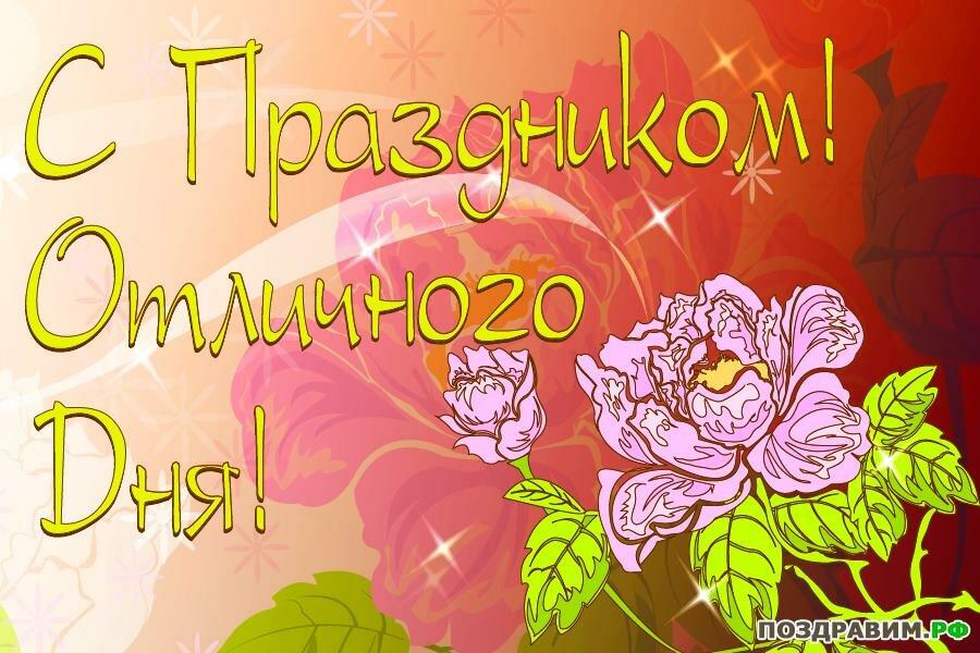 открытка поздравляю с праздником для многих грузов