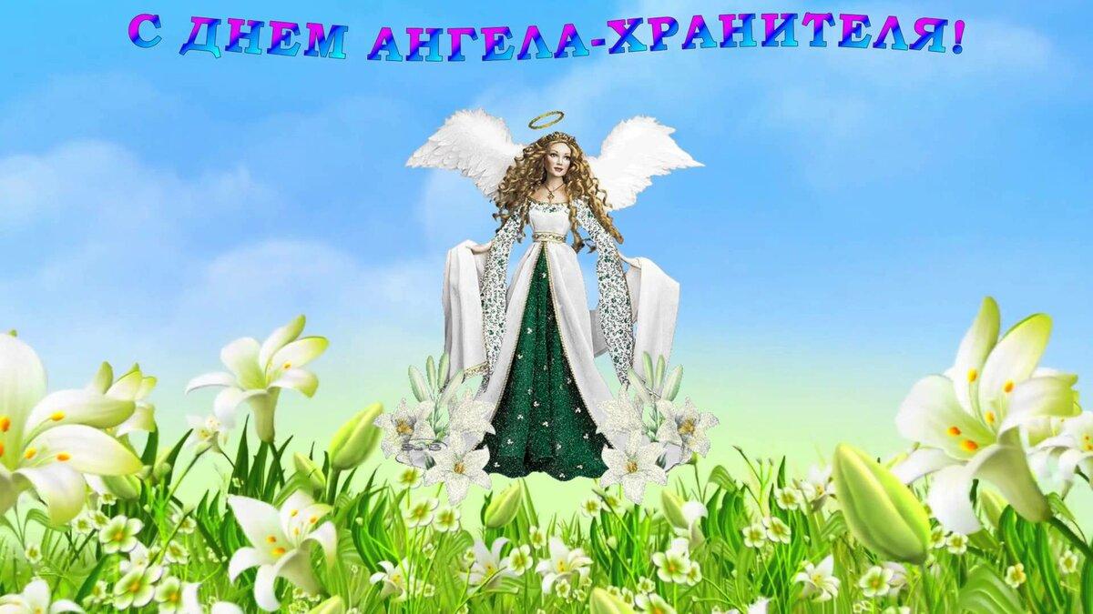того, поздравление с пожеланием ангела хранителя определить