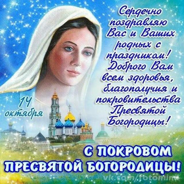 Покров пресвятой богородицы открытки поздравления красивые слова женщине, доброй ночи