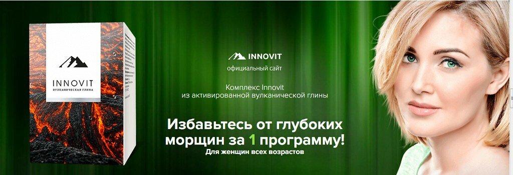 Innovit - омолаживающий комплекс для волос, кожи, ногтей в Альметьевске