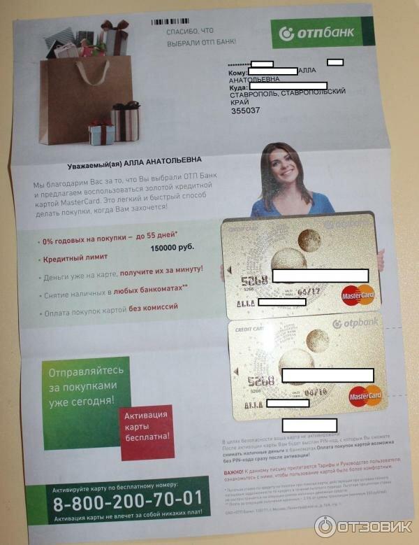 если кредитную карту прислали по почте