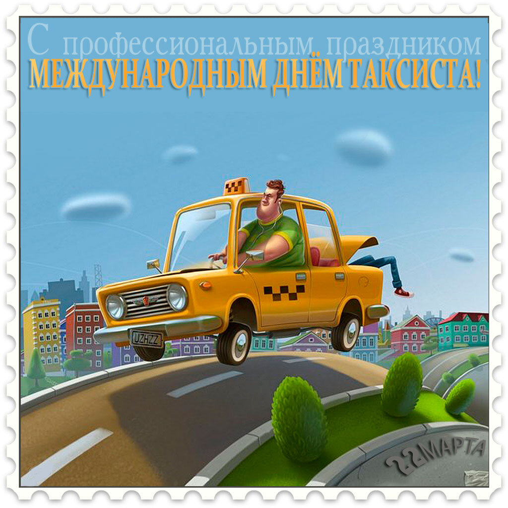 Картинки, смешное такси картинки