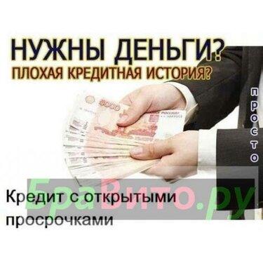 Срочно нужны деньги с плохой кредитной историей и просрочками на карту москва
