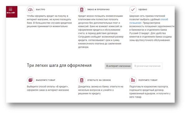 кредит онлайн банк русский стандарт