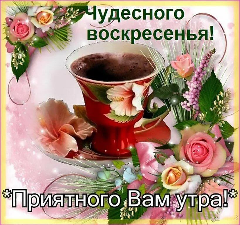 Открытка с добрым воскресным утром и удачного дня