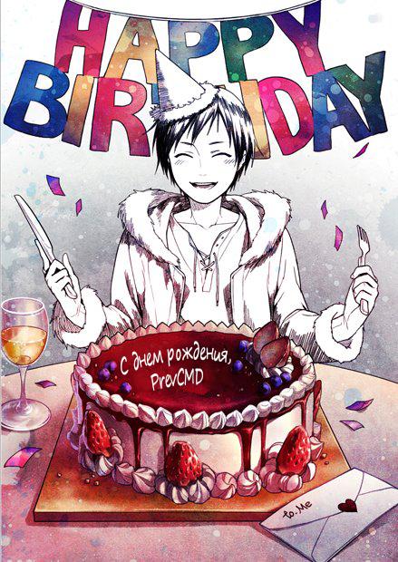 Картинка поздравление с днем рождение в аниме, для поздравления