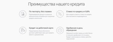 Тимер банк онлайн заявка на кредит наличными взять кредит саратов на карту