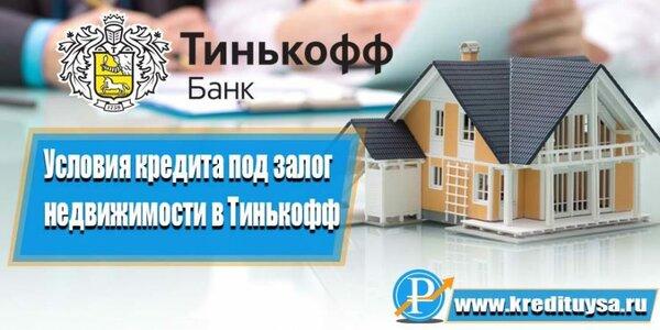банк восточный кредит под залог недвижимости рассчитать как платить потребительский кредит через сбербанк онлайн