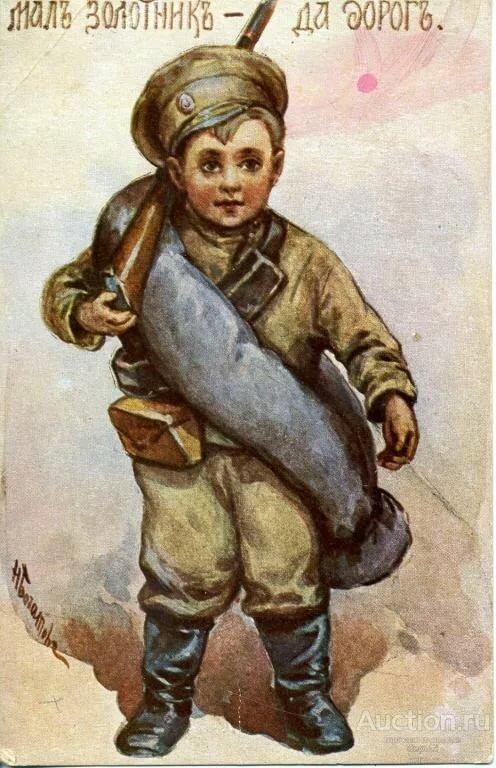 Дети на открытках первой мировой войны