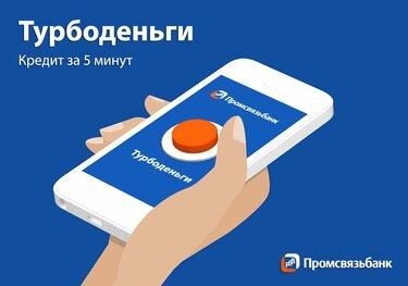 Потребительский кредит онлайн решение как взять кредит за откат в сбербанке