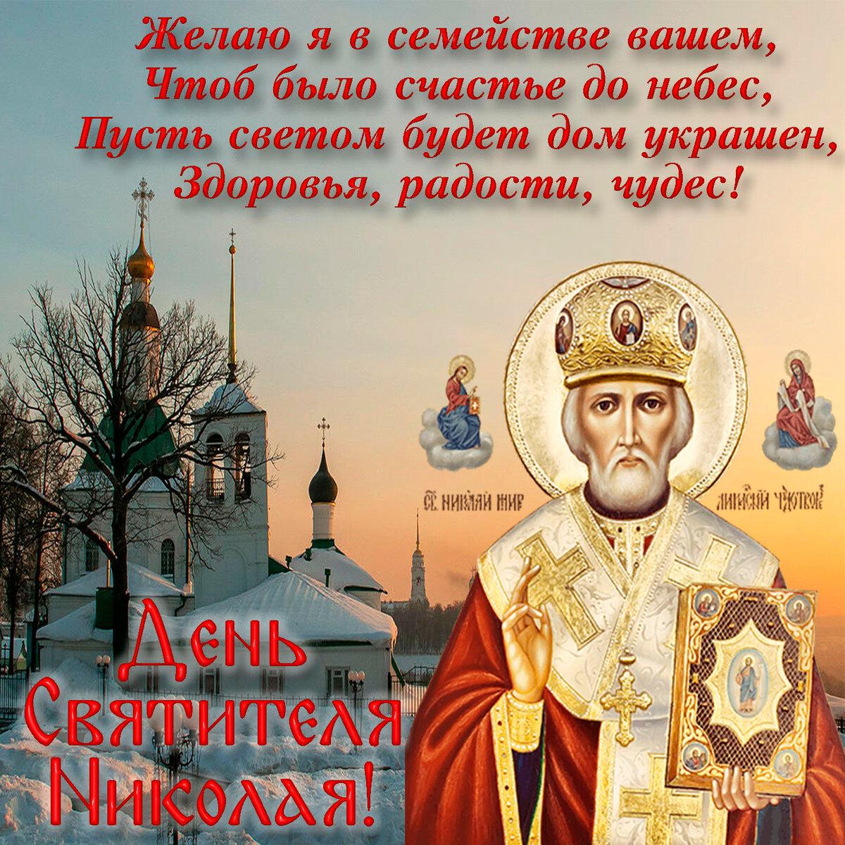 Картинки с поздравлениями святого николая 19 декабря