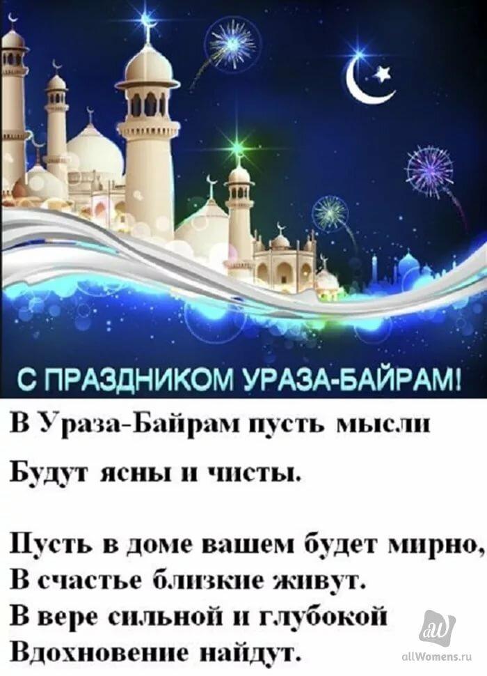 картинка поздравление с рамаданом на казахском лицевой