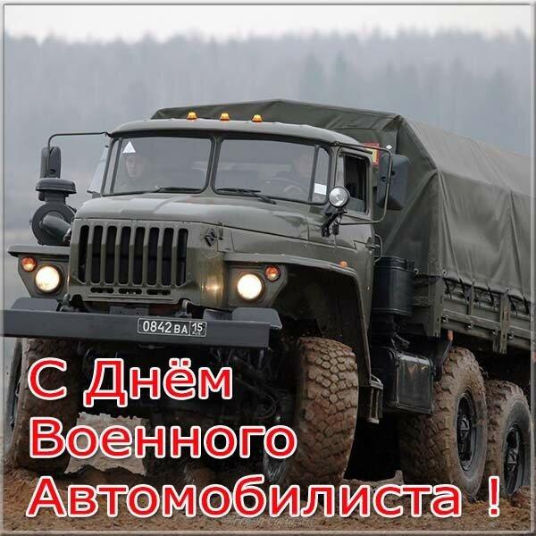 извлечет открытки с поздравлениями с днем военного автомобилиста мебель