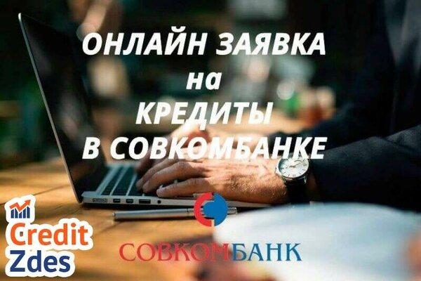 Срочный займ онлайн на банковскую карту историей и критика запроса безотлагательно 5-20 минут