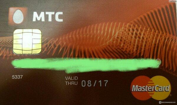 как с карты закинуть деньги на телефон мтс где можно взять кредит без отказа без справок и поручителей по паспорту новосибирск