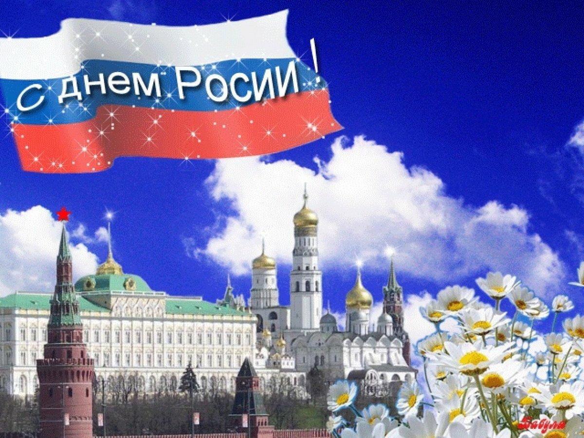Открытки с днем россии 12 июня анимационные