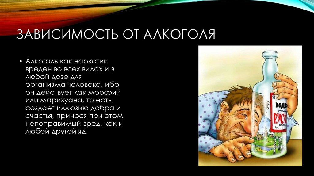 Юмористические картинки о вреде алкоголя