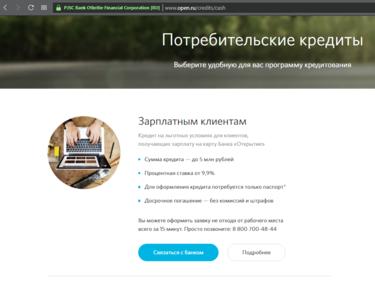 Онлайн заявку на кредит в связном банке россельхозбанк уфа взять кредит