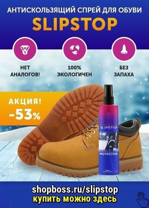 SlipStop - антискользящий спрей для обуви в Северодвинске
