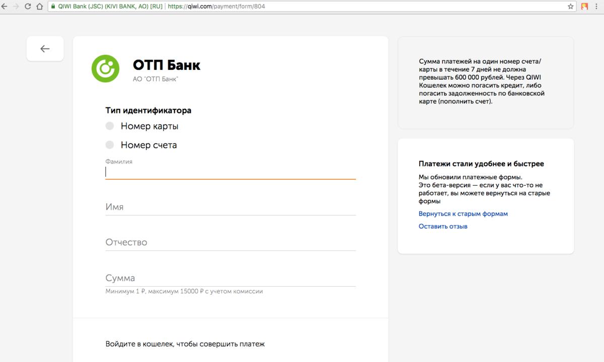 как погасить кредитную карту отп банка
