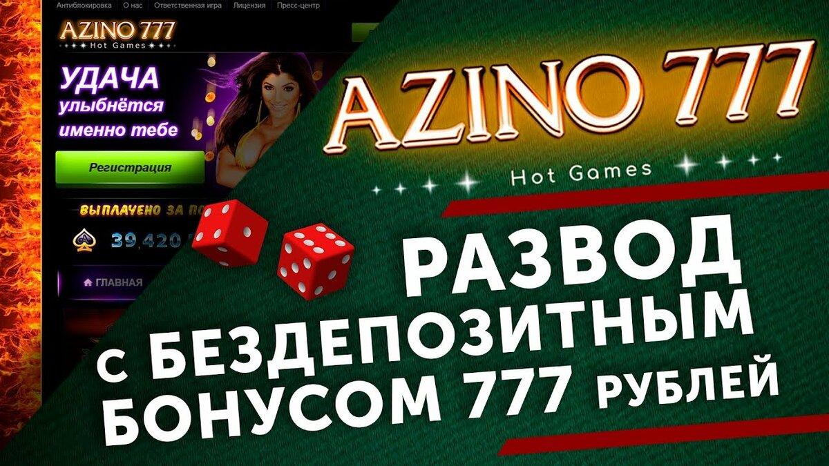 официальный сайт регистрация азино 777 с бонусом за регистрацию
