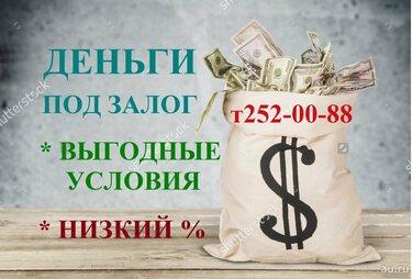 Кармане деньги под залог птс деньги под залог квартиры москва
