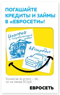 Взять кредит в евросеть получить кредит по паспорту в перми